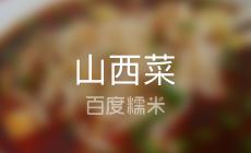 北国芙蓉(麻辣香锅店)