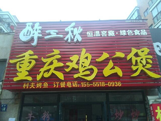 重庆鸡公煲(名邦锦绣年华店)