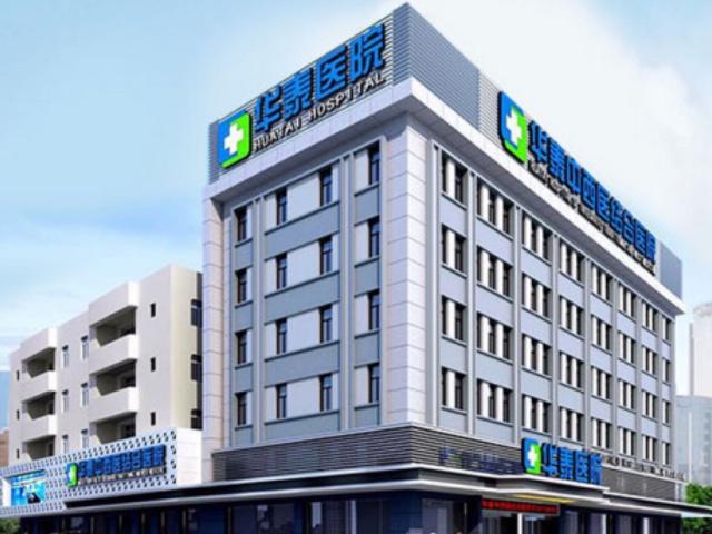 东莞华泰中西医结合医院(石龙店)