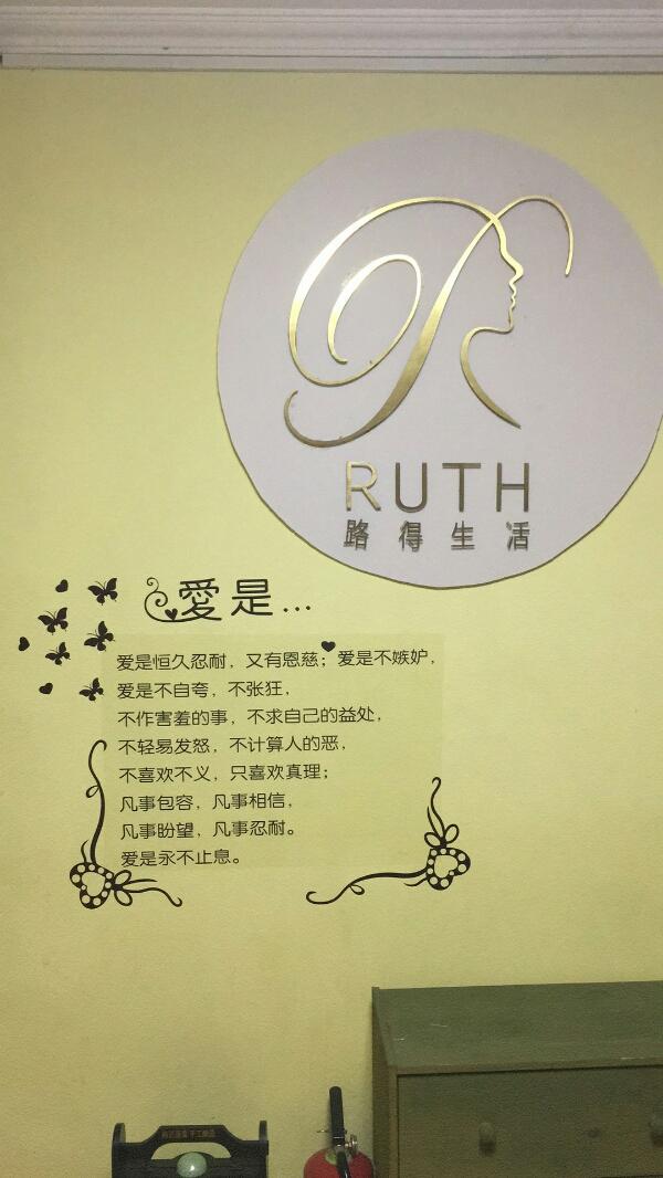 RUTH路得生活