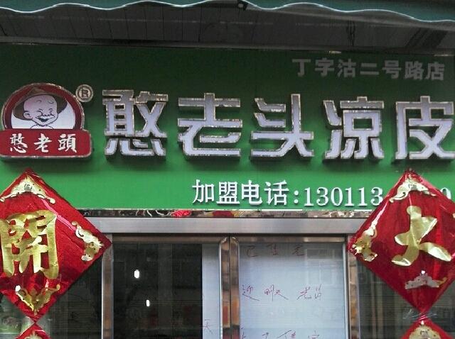 友.谈朝鲜族风味餐厅(丹尼斯店)