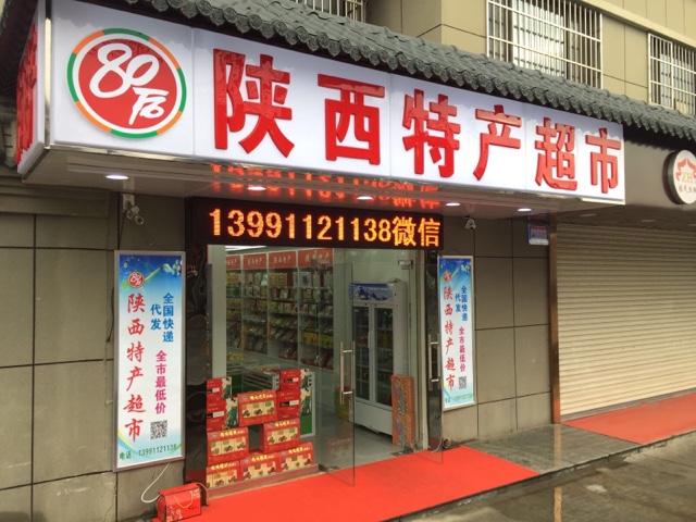 80后陕西特产超市(大雁塔店)