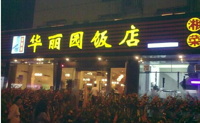 华丽园饭店