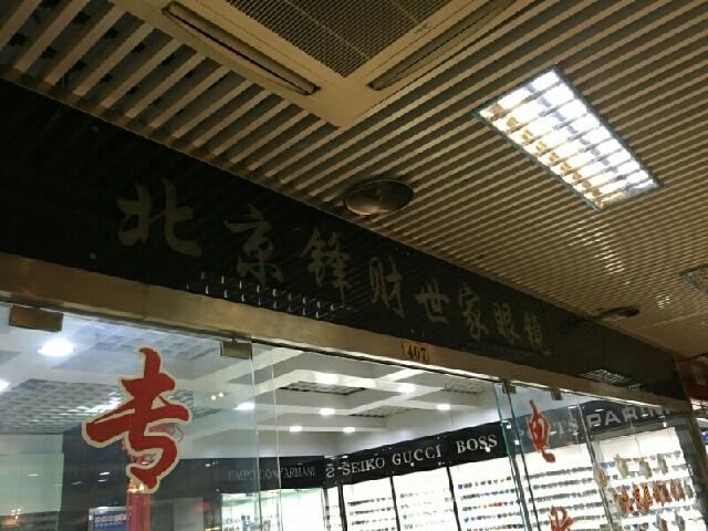 北京锋财世家眼镜店