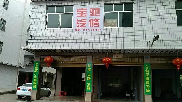 攸县宝驰汽车维修中心