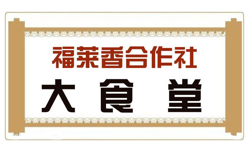 福莱香合作社大食堂图片