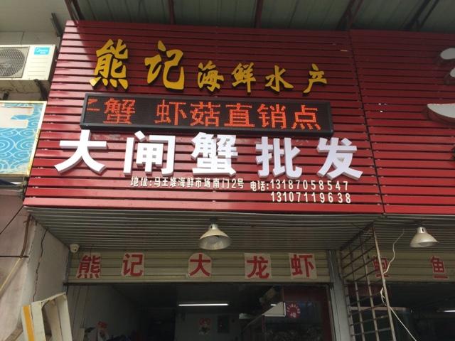 熊记海鲜(马王堆店)