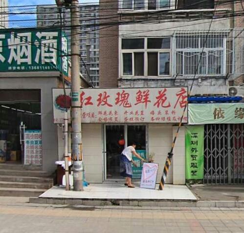 红玫瑰鲜花店(双井店)