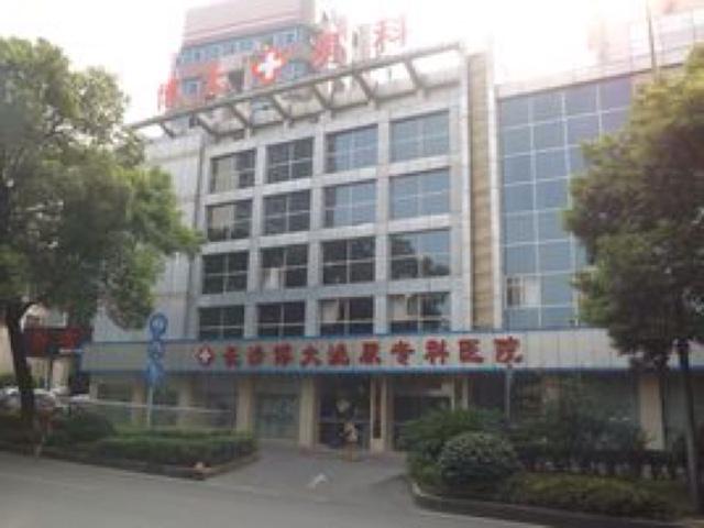 长沙博大泌尿专科医院