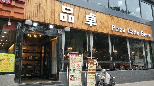品卓披萨(亲贤街店)