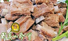 武夷山珍宝(三台店)