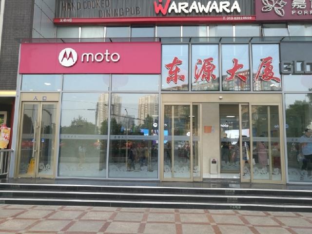 MOTO店(五道口东源大厦店)
