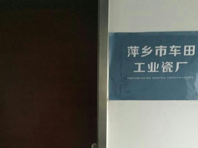 车田工业瓷场