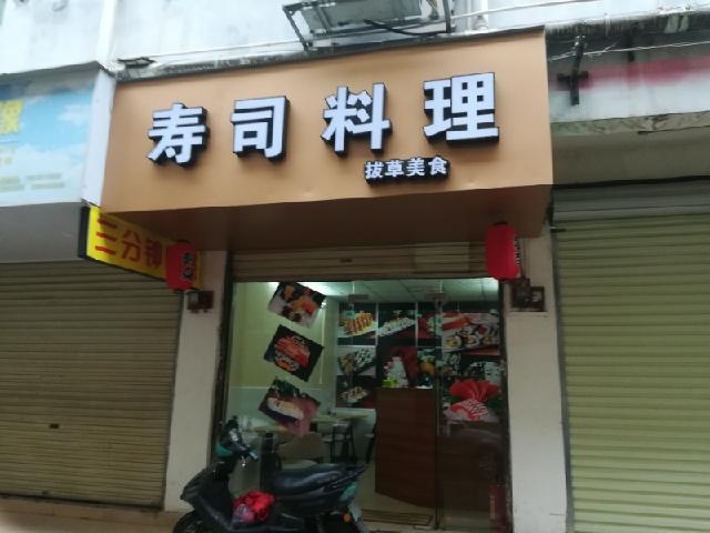 寿司料理拔草美食(秀厢店)
