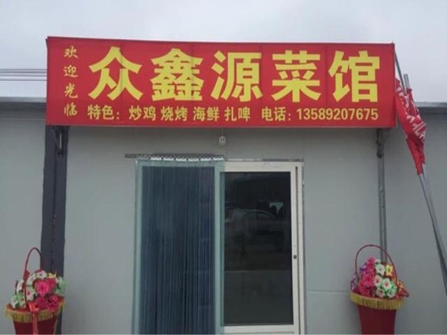 众鑫源菜馆