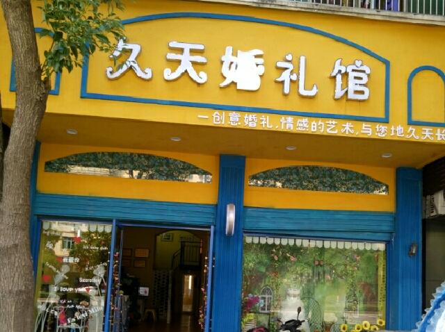 久天婚礼馆(人民大道店)