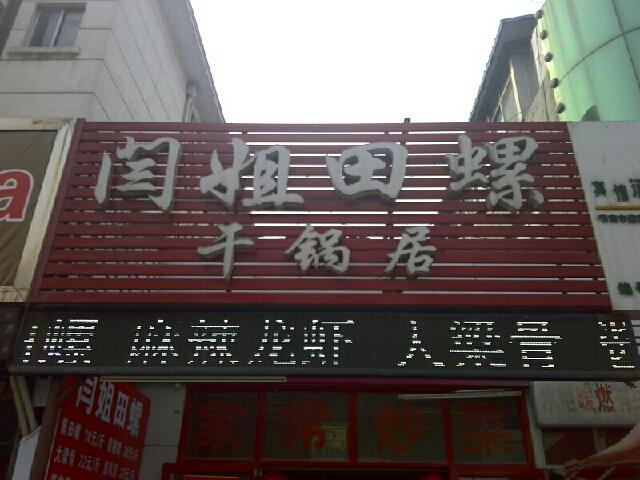 闫姐田螺干锅店