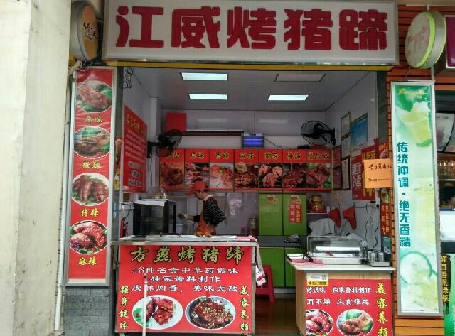 江威烤猪蹄