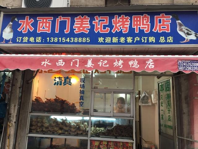 水西门姜记烤鸭店