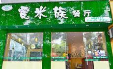 爱米族(中江景泰店)