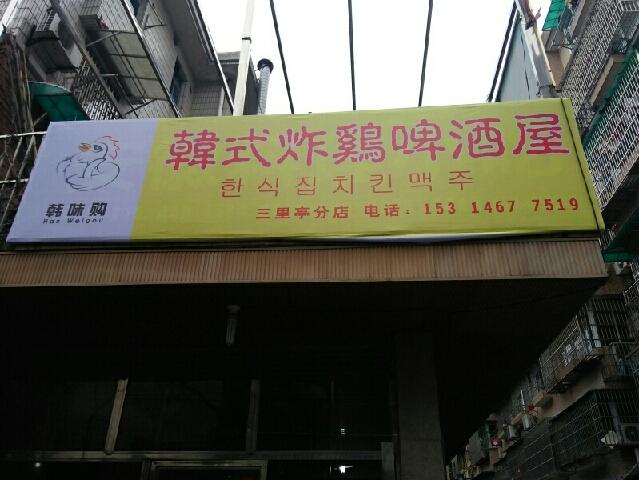 韩式炸鸡啤酒屋(三里亭店)图片