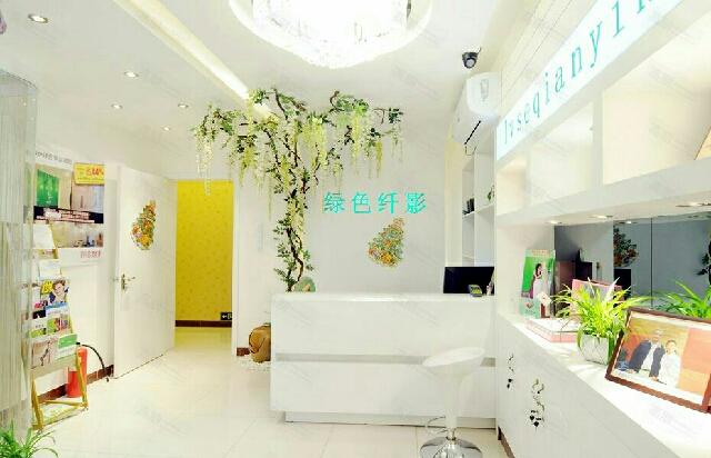 绿色纤影身材皮肤抗衰管理机构(远大路店)