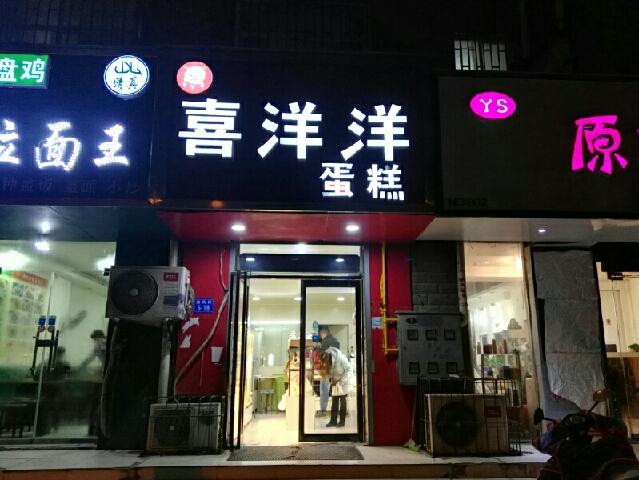 喜洋洋蛋糕(玉凤路店)