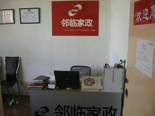 邻临家政公司(立水桥店)