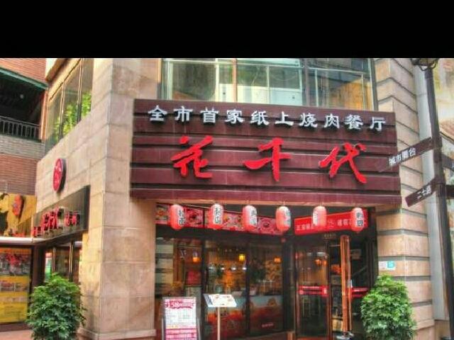花千代特色烤肉.烤鱼(大上海店)