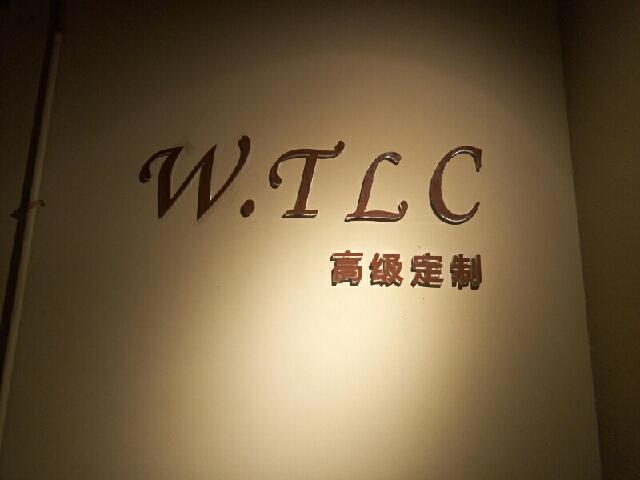 W.TLC高级西服定制(银石店)
