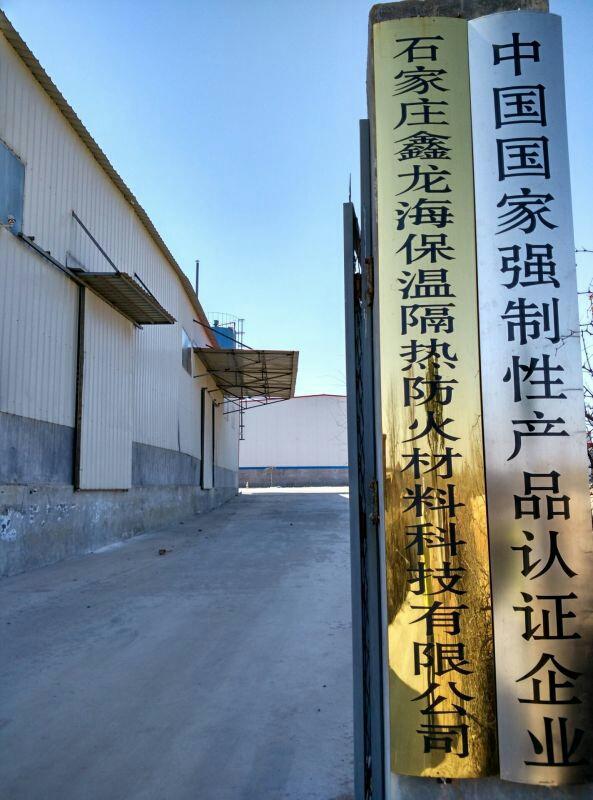石家庄鑫龙海保温隔热放火材料科技有限公司