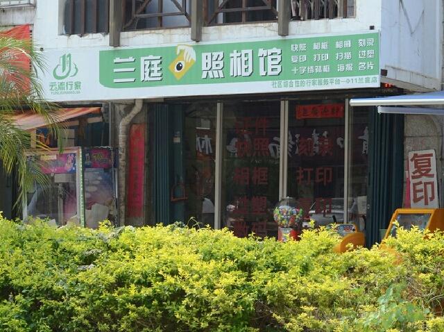 兰庭照相馆(五凤店)