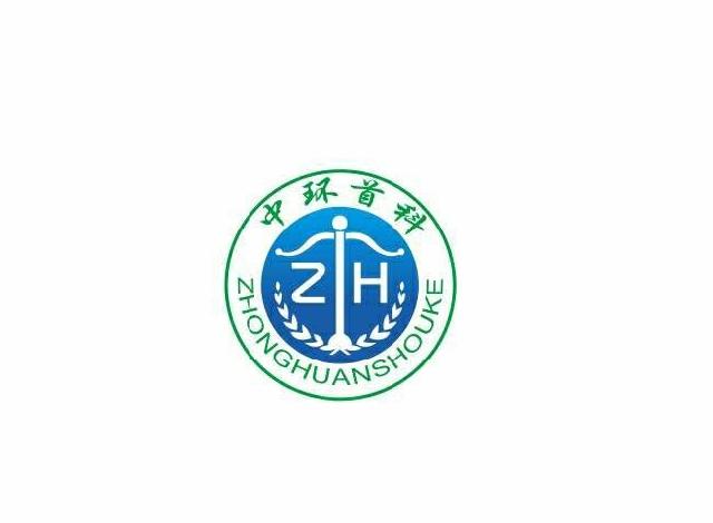 中环首科北京环保检测技术有限公司