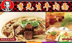 李先生牛肉面(大润发餐厅店)