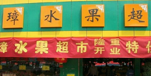 福隆十三香小龙虾(梅华苑店)