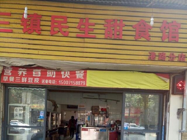 三镇民生甜食馆(长港路分店)