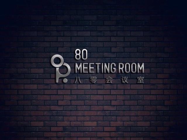 八零会议室
