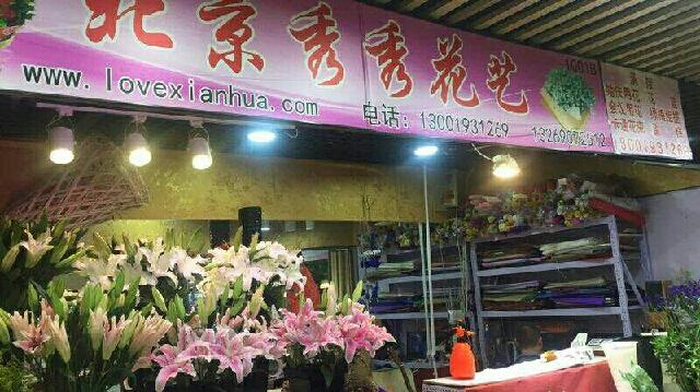 北京秀秀花艺(朝阳店)