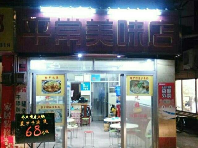平常美味店