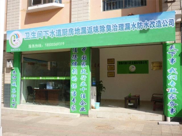 卫生间下水道厨房地漏返味除臭治理漏水防水改造公司(东大桥店)