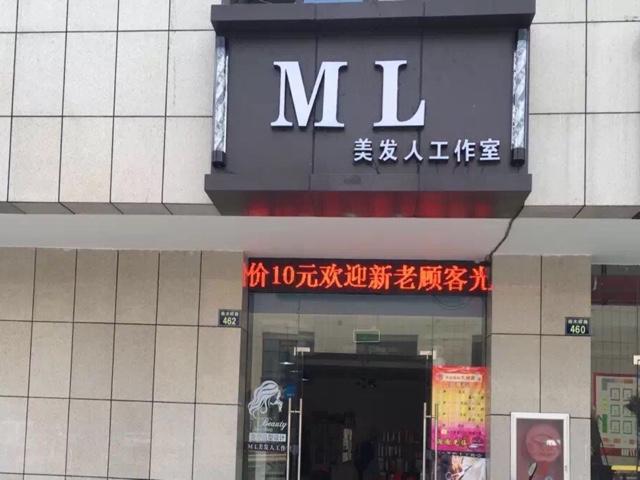 ML美发人工作室
