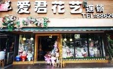 爱君花艺(新民路店)