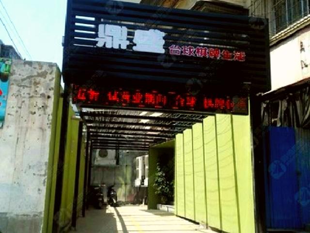 鼎盛台球棋牌生活会(小赵寨店)