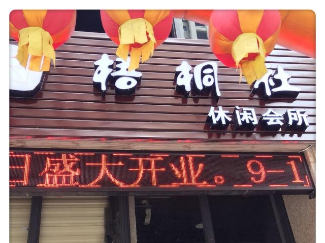 梧桐社台球馆