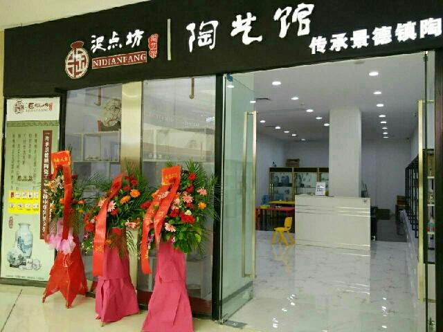 泥点坊陶艺馆(东莞长安分店)