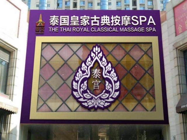 泰宫 古典泰式按摩SPA会所(望京店)