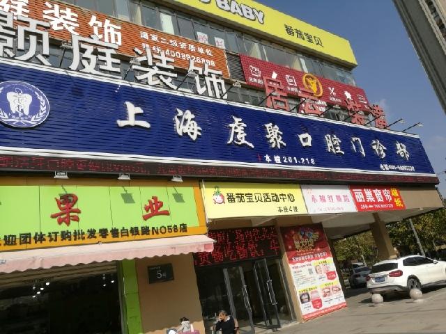 上海虔聚口腔门诊部