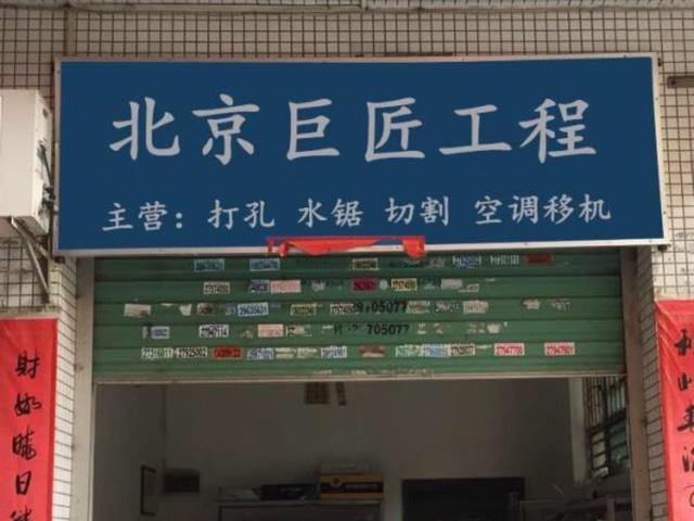 北京巨匠工程