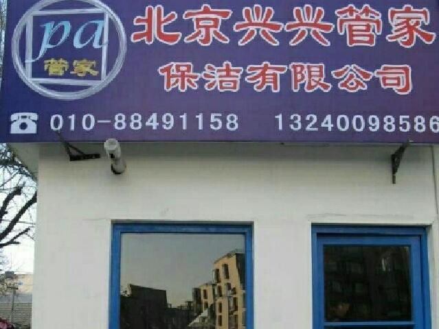 北京兴兴管家保洁有限公司(店)