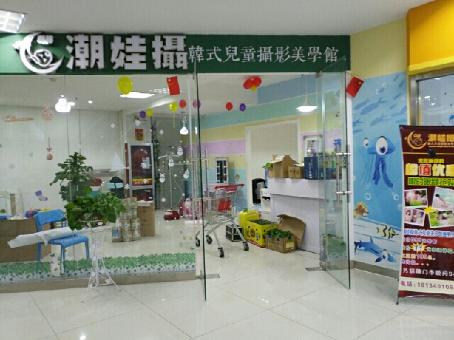 潮娃摄韩式儿童摄影美学馆